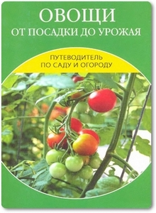 Овощи от посадки до урожая - Ермакова С. О.