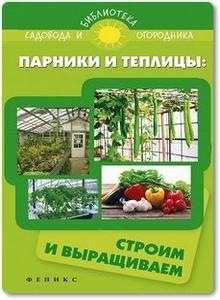 Парники и теплицы: Строим и выращиваем - Калюжный С. И.