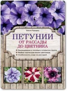 Петунии: От рассады до цветника - Городец О.