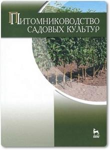 Питомниководство садовых культур - Кривко Н. П. и др.