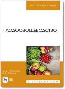 Плодоовощеводство - Айтжанова С. Д.