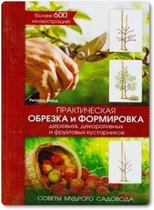 Практическая обрезка и формировка деревьев, декоративных и фруктовых кустарников - Берд Ричард