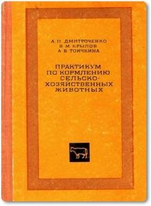 Практикум по кормлению сельскохозяйственных животных - Дмитроченко А. П. и др.