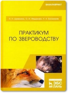 Практикум по звероводству - Балакирев Н. А. и др.