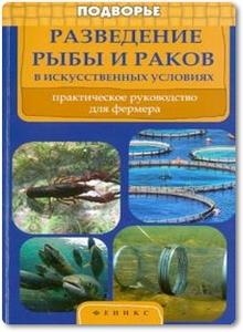 Разведение рыбы и раков в искусственных условиях - Моисеенко Л. С.