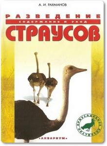 Разведение страусов - Рахманов А. И.
