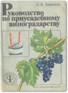 Руководство по приусадебному виноградарству - Зармаев А. А.