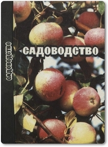 Садоводство - Рыкалин Ф. Н.