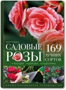 Садовые розы: Посадка, Обрезка, Подкормка - Хэнхен Э.