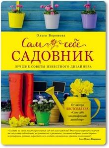Сам себе садовник - Воронова О. В.