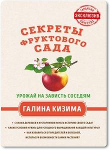 Секреты фруктового сада - Кизима Г.