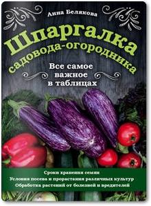 Шпаргалка садовода-огородника - Белякова А.