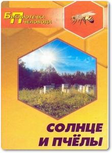 Солнце и пчёлы - Артемьев Б. Д.
