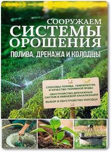 Сооружаем системы орошения, полива, дренажа и колодцы - Подольский Ю.