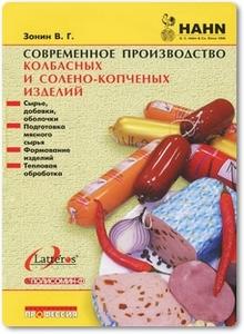 Современное производство колбасных и солено-копченых изделий - Зонин В. Г.