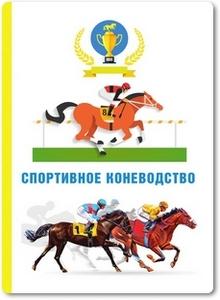 Спортивное коневодство - Абдряев М. и др.