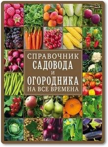Справочник садовода и огородника на все времена - Крылова О. А.
