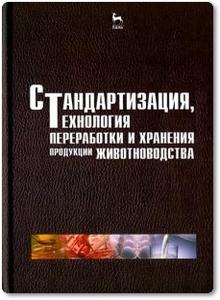Стандартизация, технология переработки и хранения продукции животноводства - Шарафутдинов Г. С. и др.