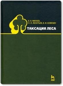 Таксация леса - Ковязин В. Ф. и др.