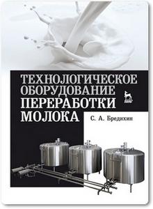 Технологическое оборудование для переработки молока - Бредихин С. А.