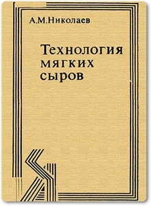 Технология мягких сыров - Николаев А. М.
