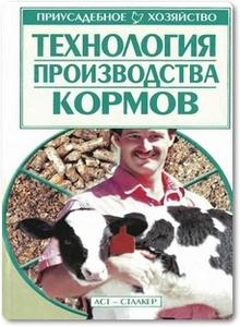Технология производства кормов - Александров С. Н.