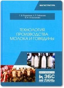 Технология производства молока и говядины - Родионов Г. В. и др.
