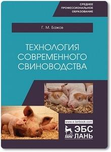 Технология современного свиноводства - Бажов Г. М.