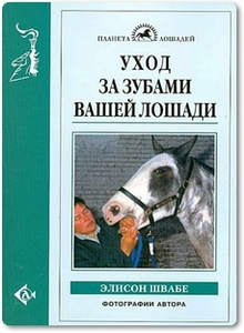 Уход за зубами вашей лошади - Элисон Швабе