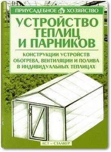 Устройство теплиц и парников - Бондарева О. Б.