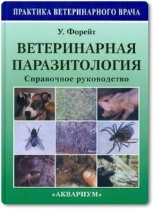 Ветеринарная паразитология - Форейт У.