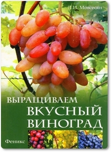 Выращиваем вкусный виноград - Мовсесян Л. И.
