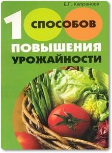 100 способов повышения урожайности - Капранова Е. Г.