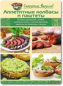 Аппетитные колбасы и паштеты - Лукьяненко И. В.