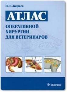 Атлас оперативной хирургии для ветеринаров - Андреев И. Д.
