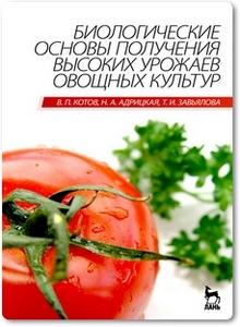 Биологические основы получения высоких урожаев овощных культур - Котов В. П. и др.