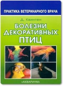Болезни декоративных птиц - Квинтен Д.