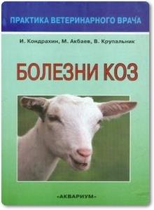 Болезни коз - Кондрахин И. и др.