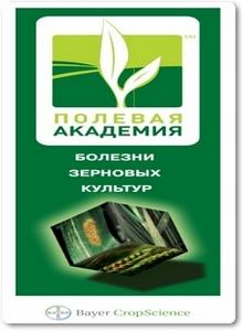 Болезни зерновых культур - Дорофеева Л. Л.