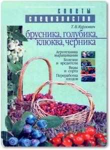 Брусника, Голубика, Клюква, Черника - Курлович Т. В.