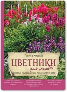 Цветники для ленивых - Кизима Г.