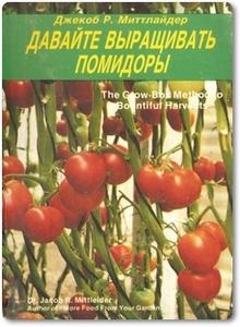 Давайте выращивать помидоры - Миттлайдер Дж. Р.
