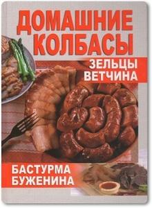 Домашние колбасы, зельцы, ветчина, бастурма, буженина - Калинина А.