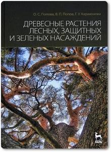 Древесные растения лесных, защитных и зеленых насаждений - Попова О. С. и др.