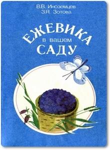 Ежевика в вашем саду - Иноземцев В. В.