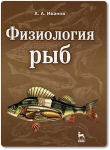 Физиология рыб - Иванов А. А.