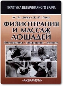 Физиотерапия и массаж лошадей - Денуа Ж.