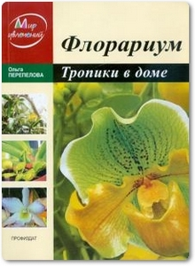 Флорариум: Тропики в доме - Перепелова О.