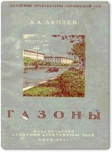 Газоны - Лаптев А. А.
