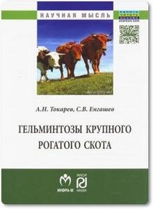 Гельминтозы крупного рогатого скота - Токарев А. Н.